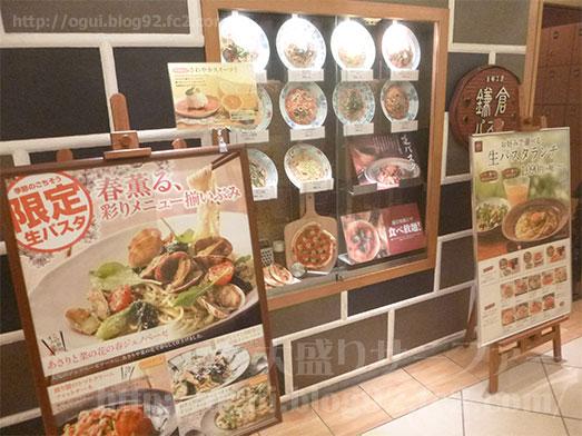 鎌倉パスタ秋葉原店でピザ食べ放題040
