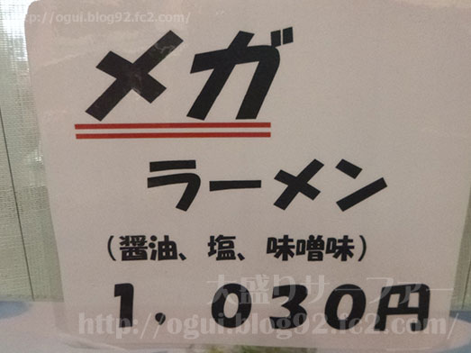 千葉市中央卸売市場の華葉軒でメガラーメン036