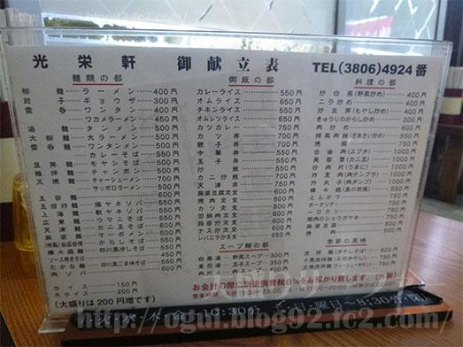 光栄軒で中華丼大盛り060