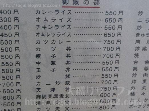 光栄軒で中華丼大盛り061