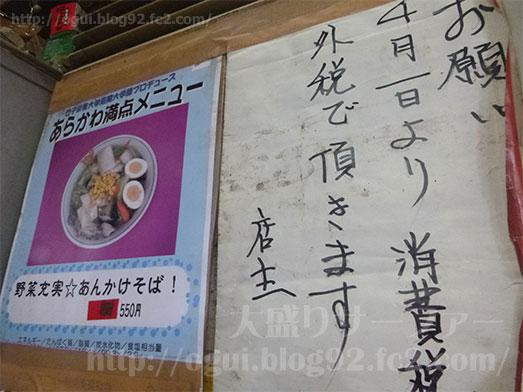 光栄軒で中華丼大盛り066