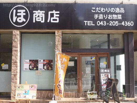 まるほ商店の絶品ソースカツ丼058