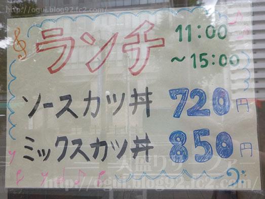 まるほ商店の絶品ソースカツ丼059