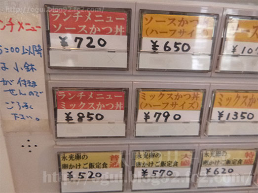 まるほ商店の絶品ソースカツ丼062