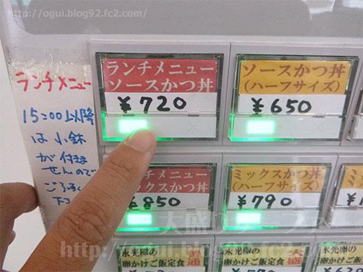 まるほ商店の絶品ソースカツ丼063
