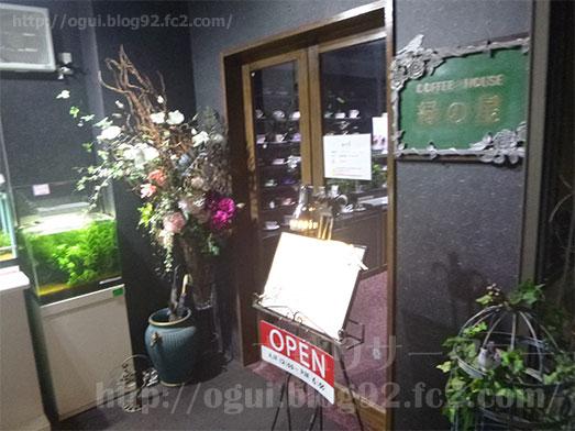 谷津Cafe緑の星アクアリウムヒロセペット011