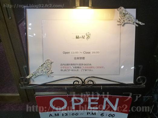 谷津Cafe緑の星アクアリウムヒロセペット012