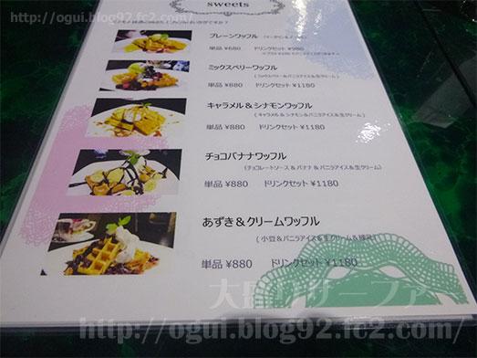 谷津Cafe緑の星アクアリウムヒロセペット017
