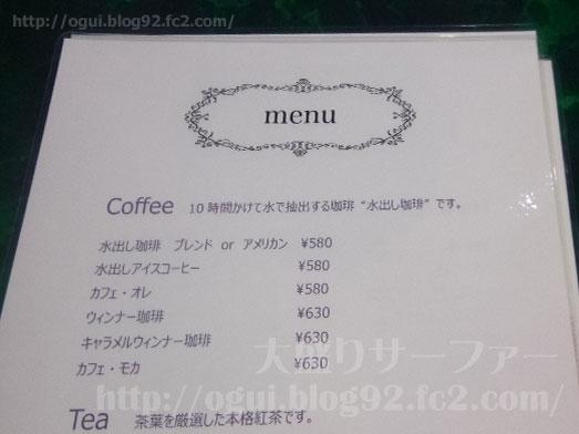 谷津Cafe緑の星アクアリウムヒロセペット022