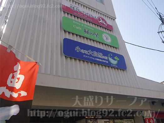 谷津Cafe緑の星でミックスベリーワッフル027