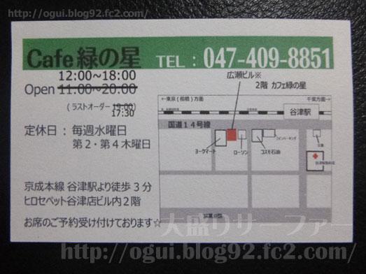 谷津Cafe緑の星でミックスベリーワッフル055