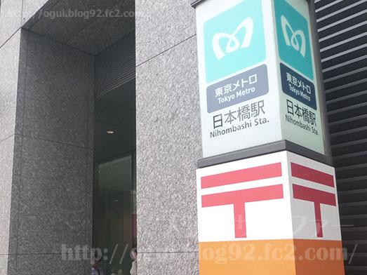 日本橋ランチお多幸本店とうめし定食002