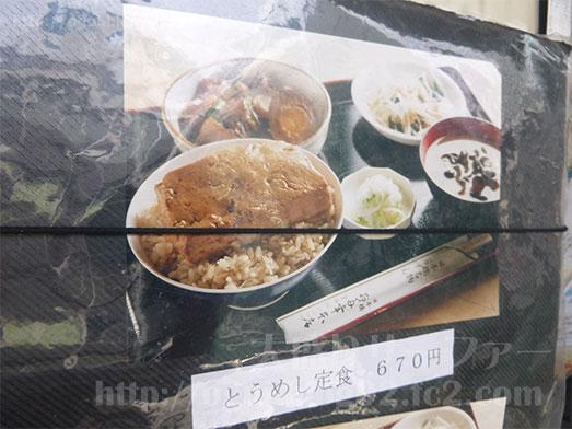 日本橋ランチお多幸本店とうめし定食006