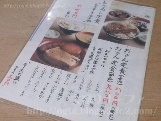 日本橋ランチお多幸本店とうめし定食010