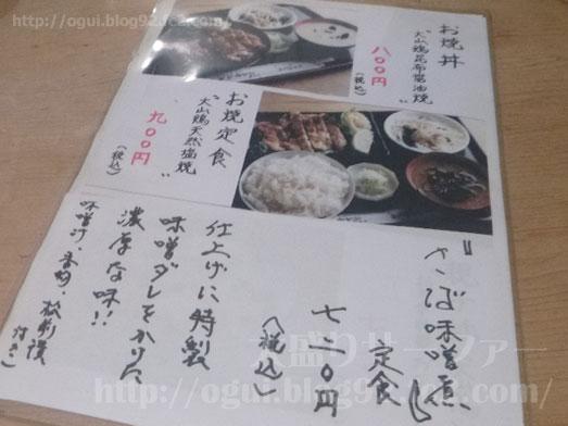 日本橋ランチお多幸本店とうめし定食011