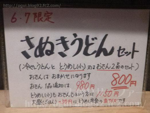 日本橋ランチお多幸本店とうめし定食012