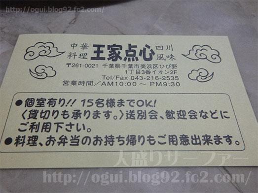 王家点心イオン幕張店025