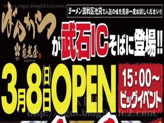 ばんから角煮屋武石IC店002