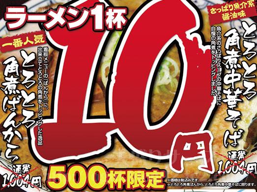 ばんから角煮屋武石IC店003