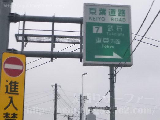 ばんから角煮屋武石IC店004