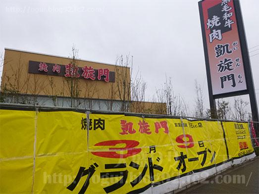 ばんから角煮屋武石IC店007