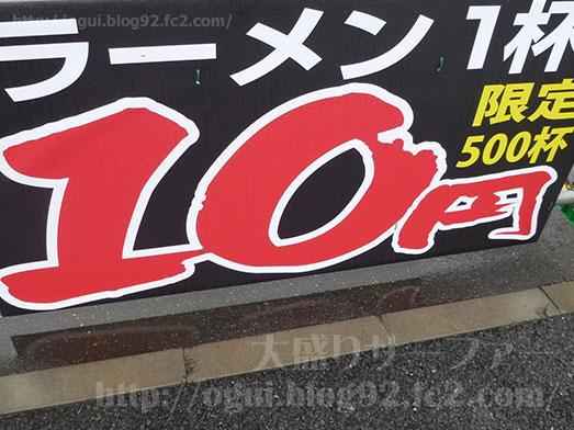 ばんから角煮屋武石IC店009