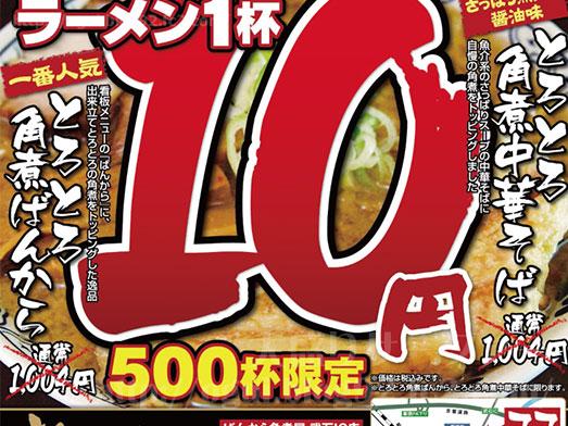 ばんから角煮屋武石IC店015