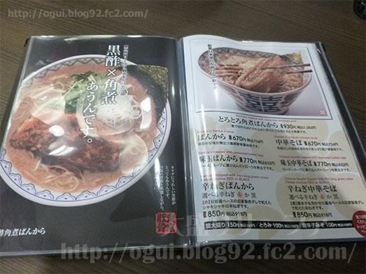 ばんから角煮屋武石IC店019