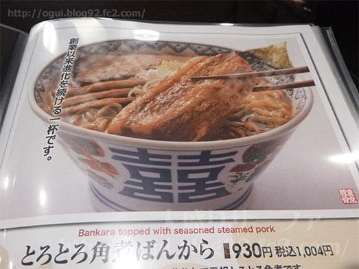 ばんから角煮屋武石IC店026
