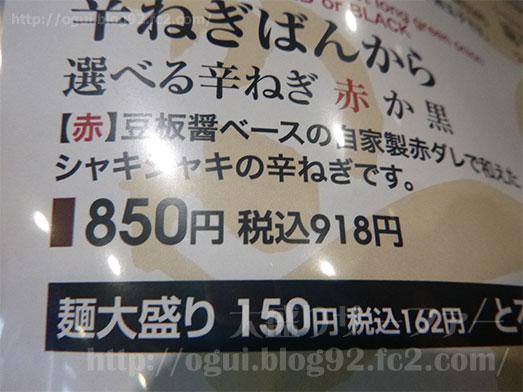 ばんから角煮屋武石IC店027