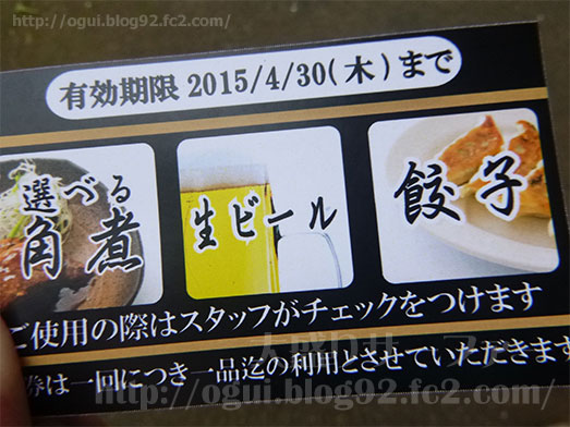 ばんから角煮屋武石IC店028