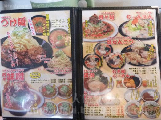 らーめん神月で麺の特盛り029