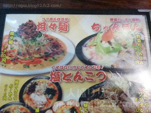 らーめん神月で麺の特盛り031
