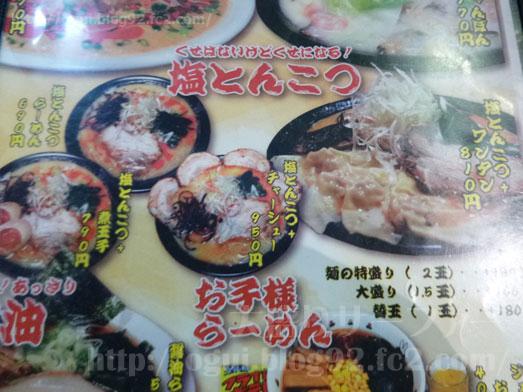 らーめん神月で麺の特盛り032