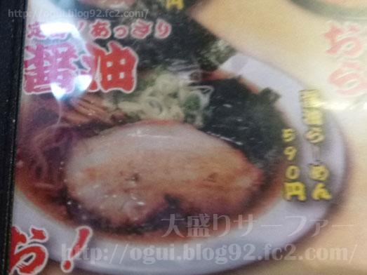 らーめん神月で麺の特盛り033