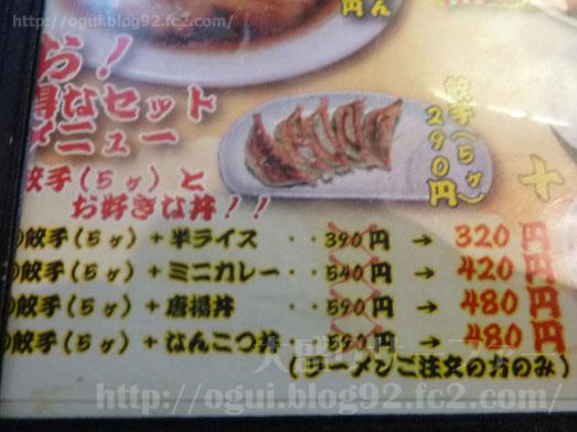らーめん神月で麺の特盛り035