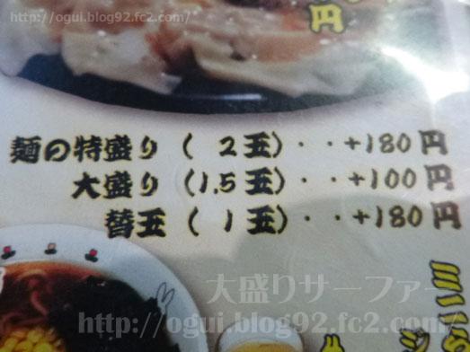 らーめん神月で麺の特盛り036