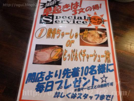 らーめん神月で麺の特盛り040