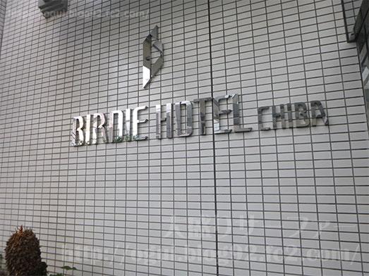 バーディホテル千葉レストランボギー朝食バイキング003