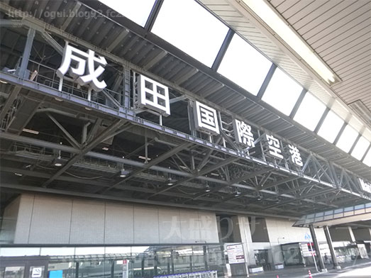 謝朋殿成田空港店で朝がゆバイキング食べ放題002