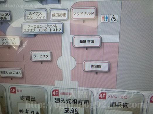 謝朋殿成田空港店で朝がゆバイキング食べ放題005