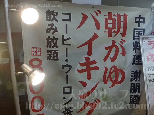 謝朋殿成田空港店で朝がゆバイキング食べ放題007