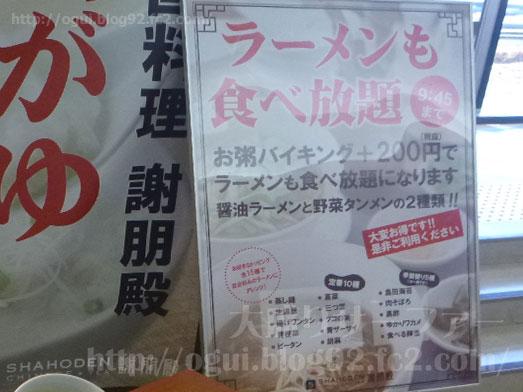 謝朋殿成田空港店で朝がゆバイキング食べ放題026