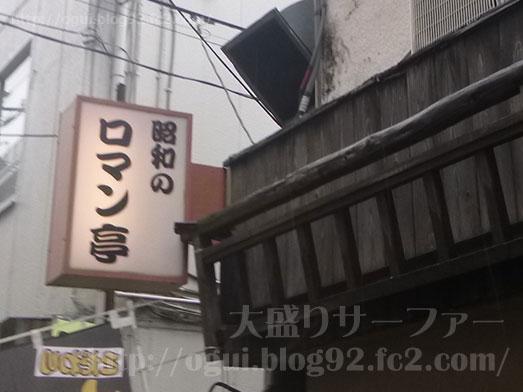 本八幡昭和のロマン亭野菜たっぷりポークカレー006