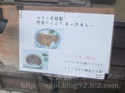 本八幡昭和のロマン亭野菜たっぷりポークカレー009