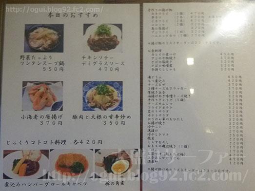 本八幡昭和のロマン亭野菜たっぷりポークカレー013