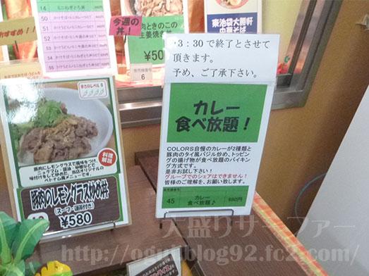 渋谷区役所食堂のカレー食べ放題ランチ001