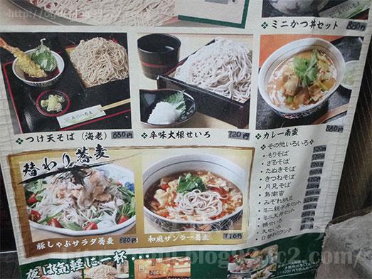 新橋寿毛平のランチ008