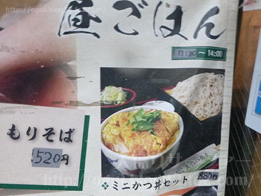 新橋寿毛平のランチ009