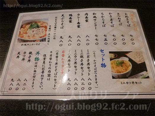 新橋寿毛平のランチ013